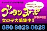 ブータンヌーボ 伊勢崎店