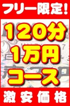 フリー120分コース
