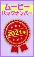 Backnumber 2021