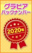 Backnumber 2020