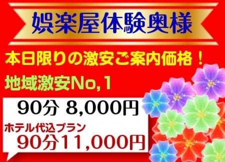 ★本日体験奥様1名出勤★90分8000円~ご利用可能!