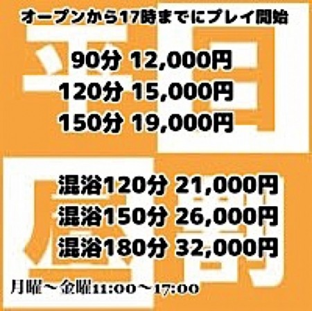 2000円~4000円お得♪昼割☆彡