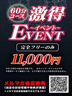 大好評!※指名無しの【フリー60分コース】なら11,000円てこ案内!!