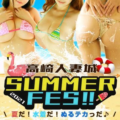 ★高崎人妻城★2021.Summer Fes!!夏だ!水着だ!ぬるテカっだ♪