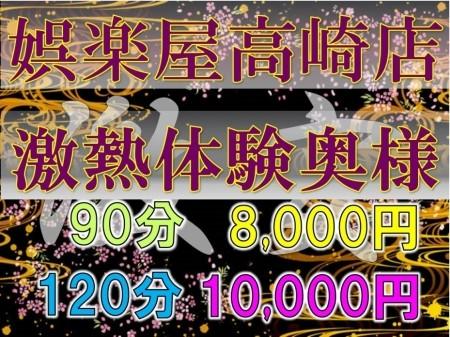 ★娯楽屋高崎店★体験奥様★衝撃価格★90分8,000円★