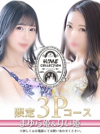 『りい姫』&『まゆら姫』19歳の美少女と 夢の3Pコース!