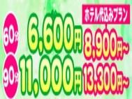 ■60分⇒6,600円、90分⇒11,000円【指名料&交通費:無料♪】