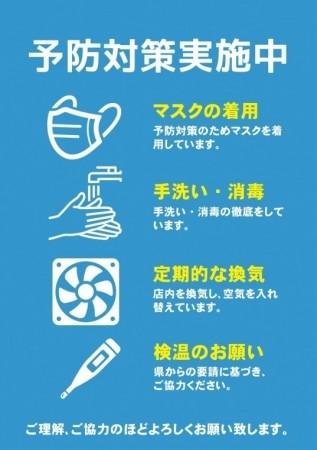《新型コロナウィルス感染症の感染防止対策》
