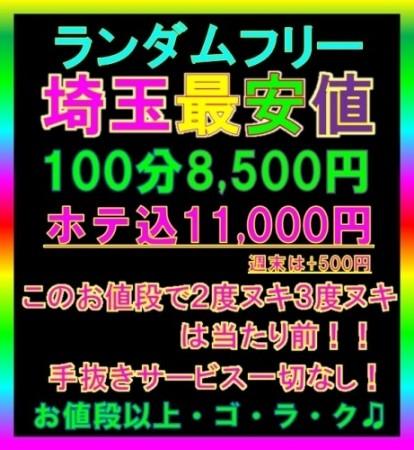 埼玉最安値★ランダムフリーイベント★100分8,500円★フリーの魅力