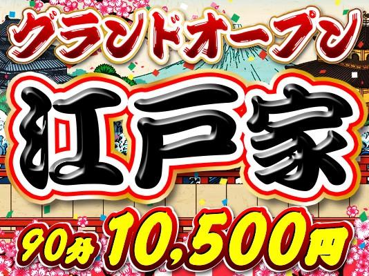 江戸家 90分¥10,500