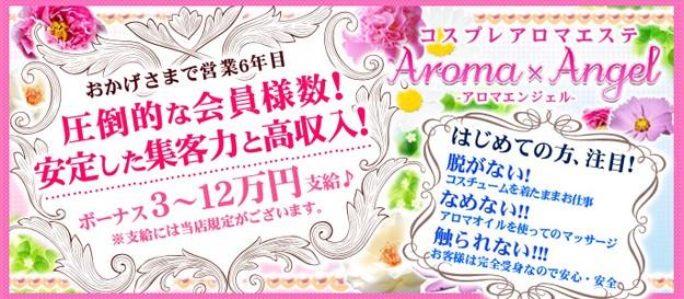 Aroma×angel~アロマエンジェル~  当店『Aroma×Angel』は女の子の