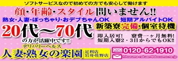 ◆個室待機◆熟女・人妻・ぽっちゃりさんOK。他店で稼げなかった方は当店へ!短期・長期どちらでも稼ぎたい子大募集中!
