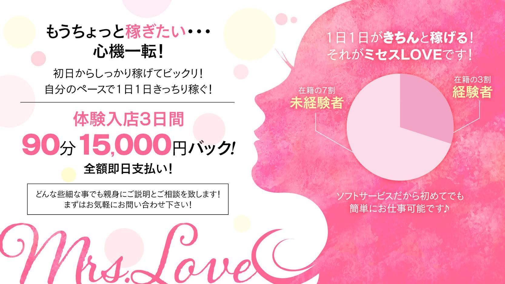 ミセス Love 高崎店
