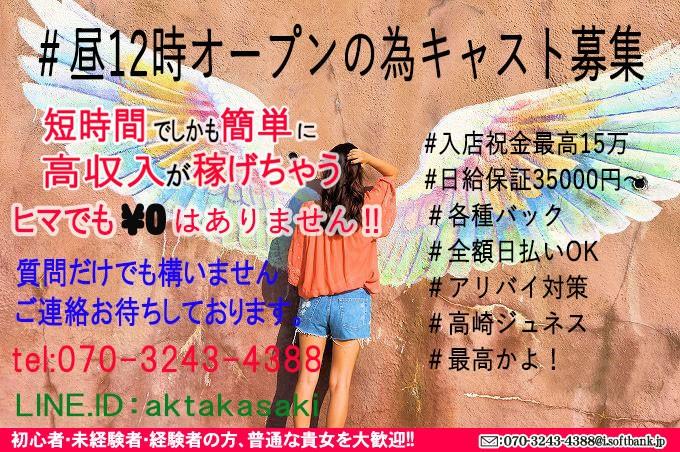 Takasaki Junes