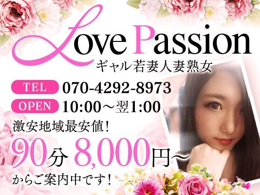 若妻人妻熟女専門店 LovePassion